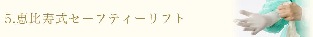 恵比寿式セーフティーリフト