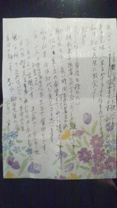60代の女性からの手紙