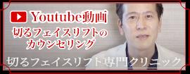 Youtube動画 切るフェイスリフトのカウンセリング 切るフェイスリフト専門クリニック
